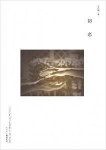 初恋チラシ表(中